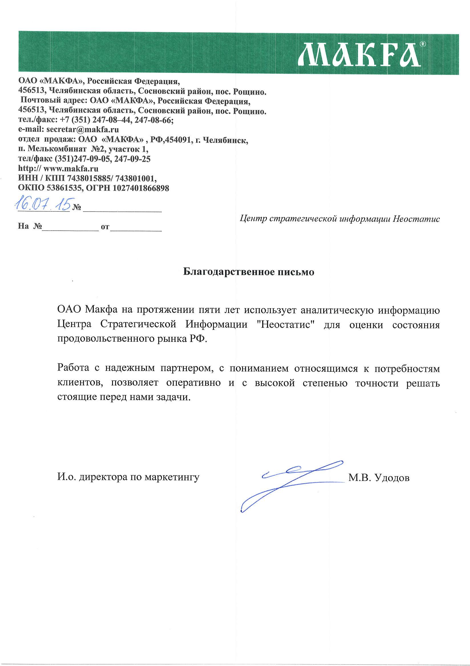"""ОАО """"Макфа"""""""