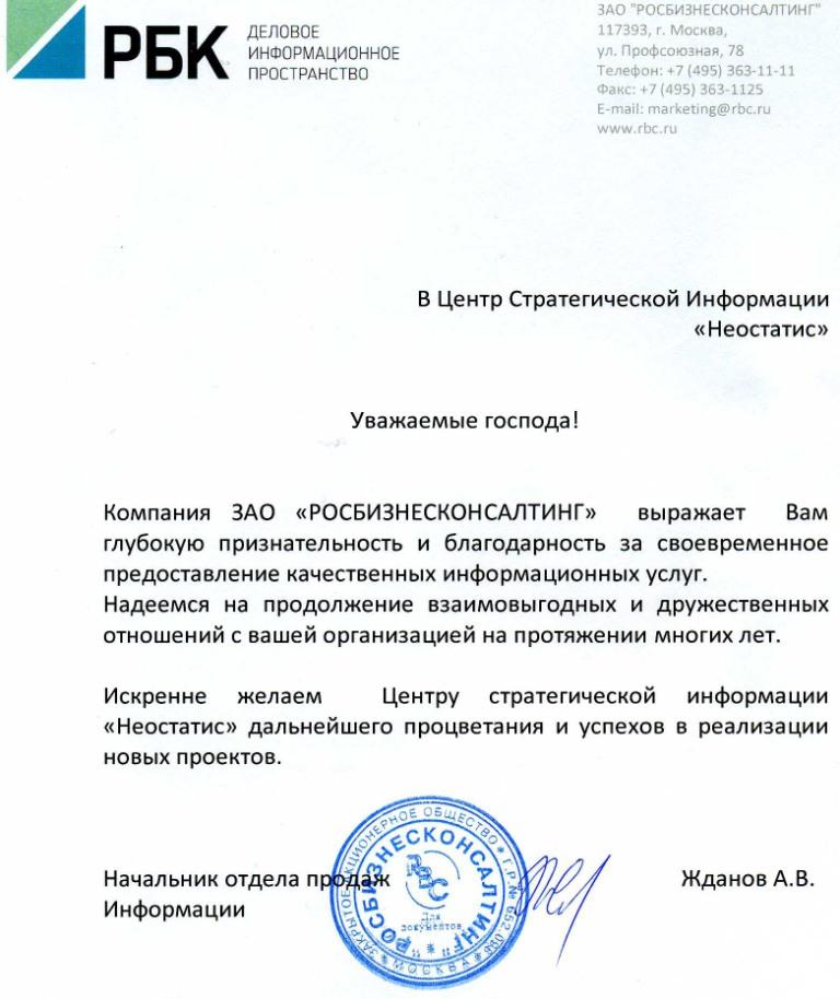 ЗАО «РОСБИЗНЕСКОНСАЛТИНГ»